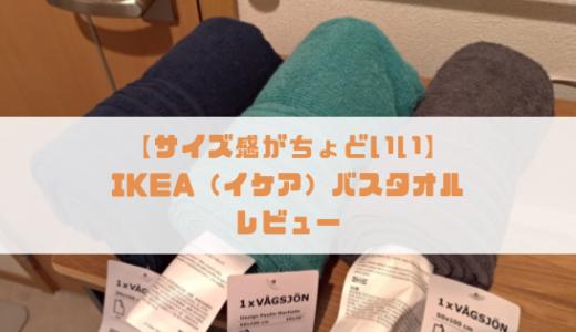 【サイズ感がちょうどいい】IKEA(イケア)のバスタオルレビュー