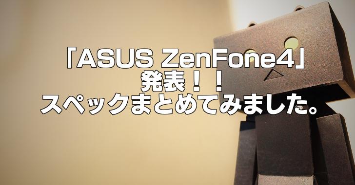 「ASUS ZenFone4」発表!!スペックをまとめてみました。