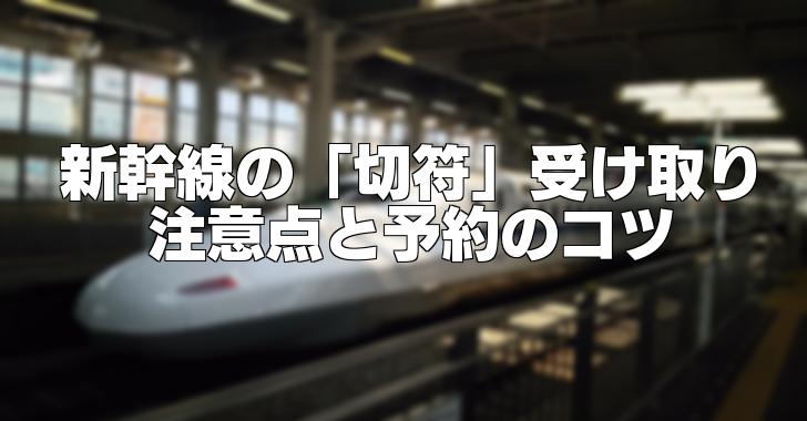 新幹線の「切符」受け取り 注意点と予約のコツ