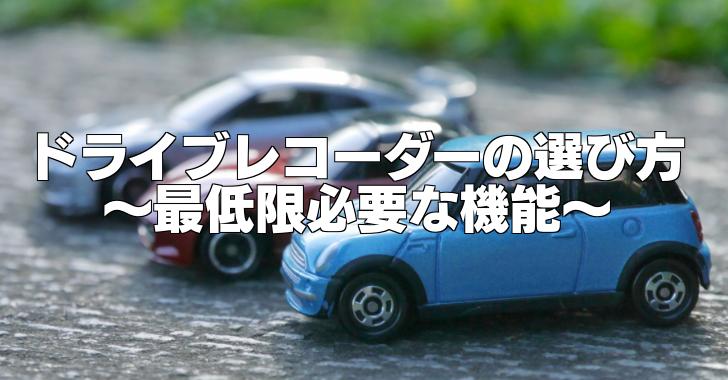 ドライブレコーダーの選び方~最低限必要な機能~