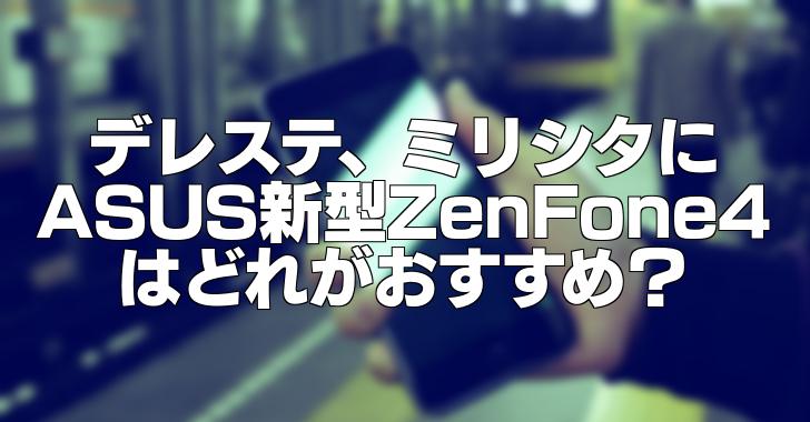 デレステ、ミリシタにASUS新型ZenFone4はどれがおすすめ?