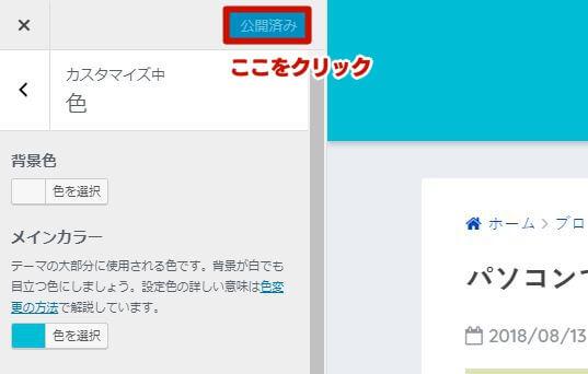 ブログデザイン 更新