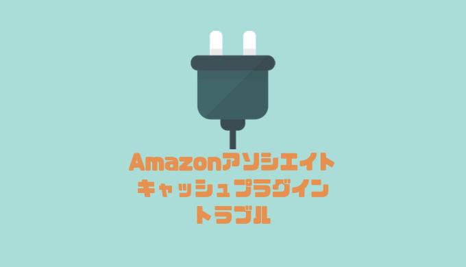 キャッシュプラグインがAmazonアソシエイトの収益を0円にしたお話