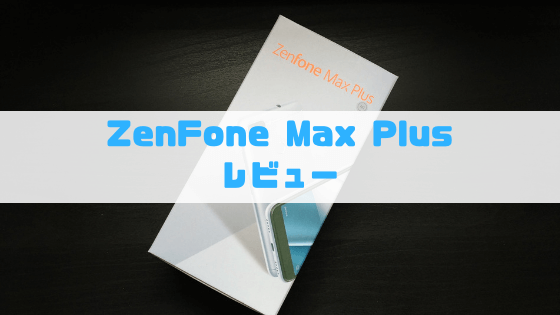 ZenFone Max Plus(M1) レビュー