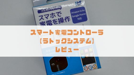 【自宅のリモコンをスマホで一括管理】スマート家電コントローラレビュー【ラトックシステム】