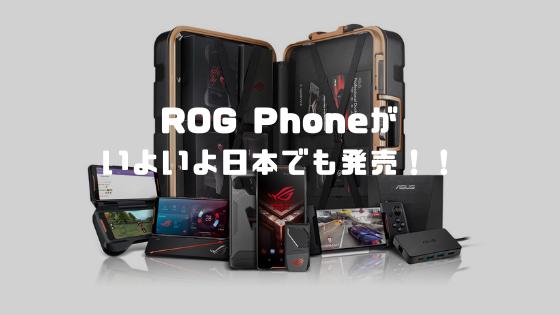 ゲームに特化したASUS最強スマホ「ROG Phone」が日本でいよいよ発売!