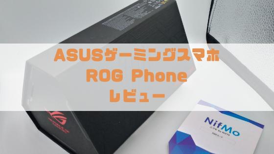 ROG Phone レビュー