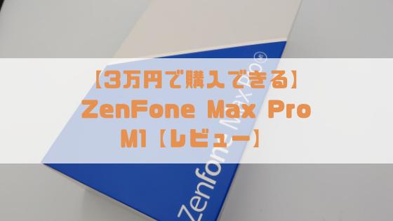 【3万円で購入できる】高性能CPU搭載大容量バッテリーが魅力のZenFone Max Pro M1【レビュー】