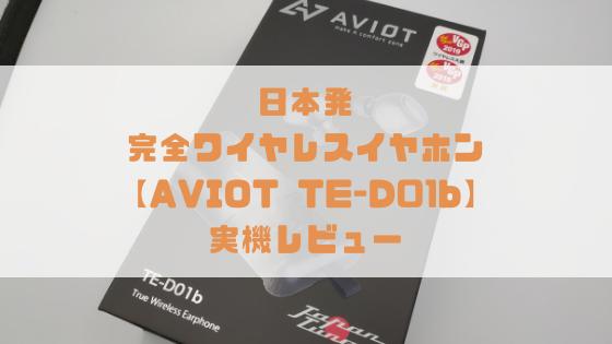 【日本の音質にこだわった完全ワイヤレスイヤホン】AVIOT TE-D01b 実機レビュー【最大9時間再生&完全防水】