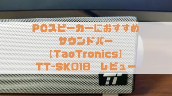 【TaoTronics】安いけどしっかりとした作りのUSBサウンドバー TT-SK018【レビュー】