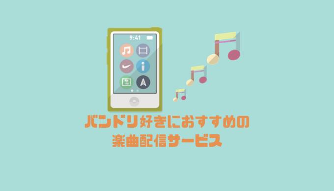 バンドリ好きにおすすめの楽曲配信サービスアプリ【Amazon Music Unlimited】と【ANiUTa】の特徴をご紹介