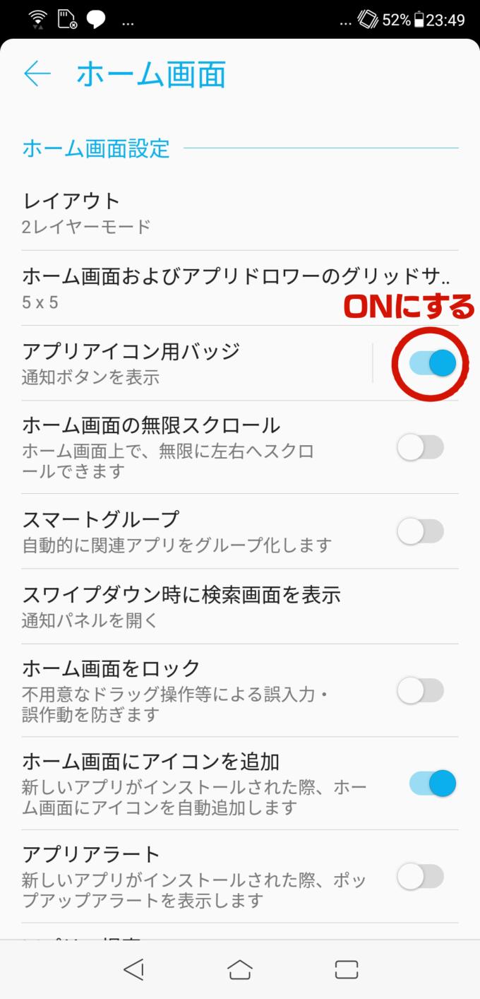 ZenFone アイコンバッジ