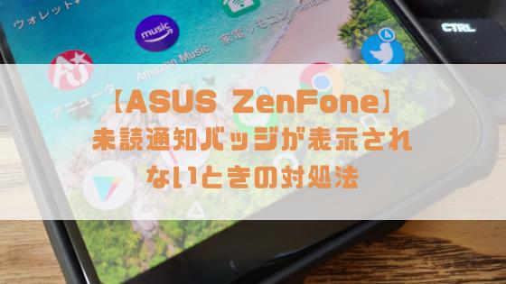 【ASUS ZenFone】シリーズで未読通知バッジが表示されないときの対処法【LINEやTwitterのアイコンなど】