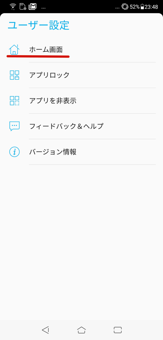 ZenFone ホーム画面設定