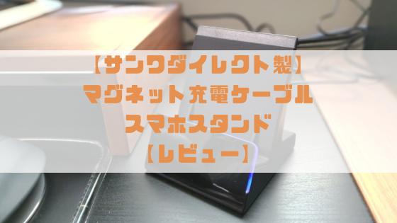 【android端末でもワイヤレスチャージャー感覚で】マグネット充電ケーブルスマホスタンド【レビュー】
