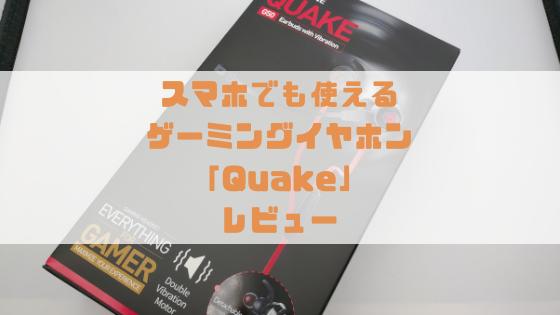 【バイブレーション機能搭載】スマホでも使えるゲーミングイヤホン「Quake」レビュー【バーチャル7.1サラウンド】