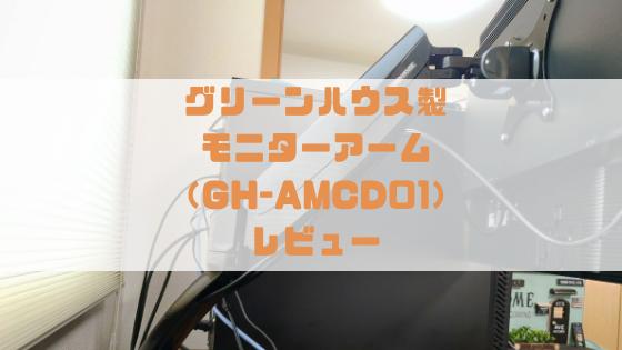 【必要機能を備えたコスパのいいモデル】グリーンハウス製モニターアーム(GH-AMCD01)レビュー【はじめての使用におすすめ!】