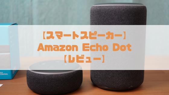 【玄関や小部屋に最適なスマートスピーカー】Amazon Echo Dot レビュー【最初の1台にもおすすめ】