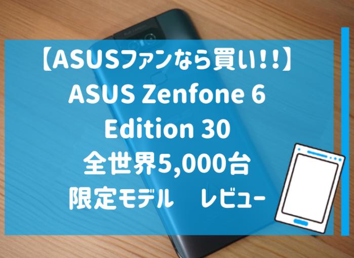 ZenFone 6 Edition30 レビュー