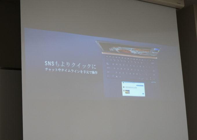 ScreenPad SNS