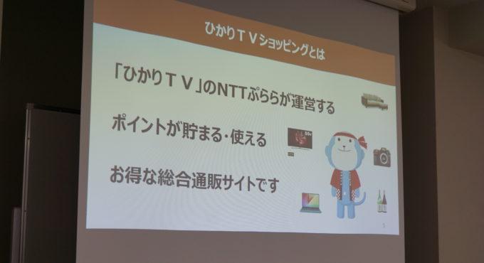 ひかりTVショッピングとは