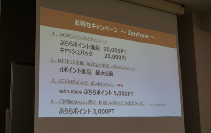 ZenFone 6 ひかりTVショッピング