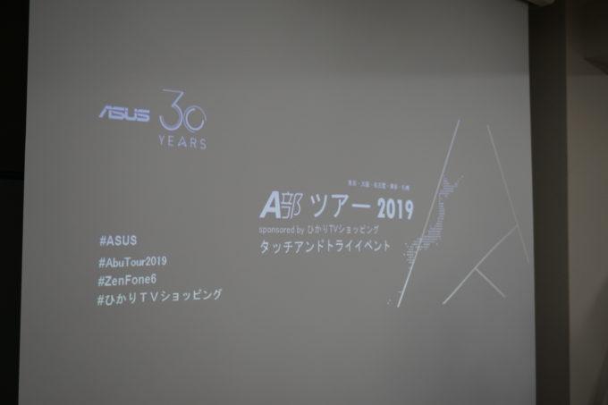 A部ツアー2019