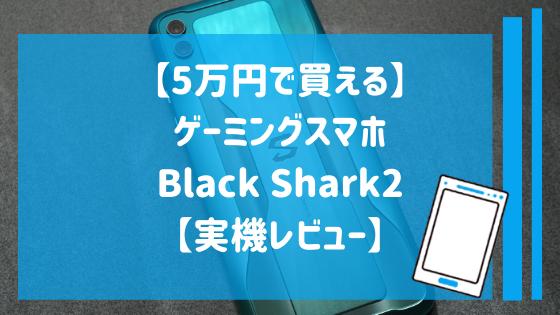Black Shark2 レビュー