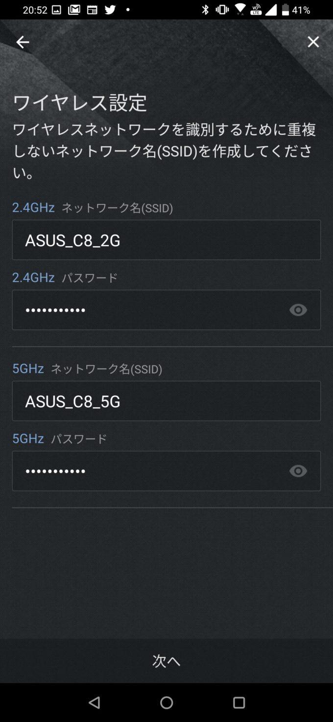 ASUSルーター Wi-Fiパスワード