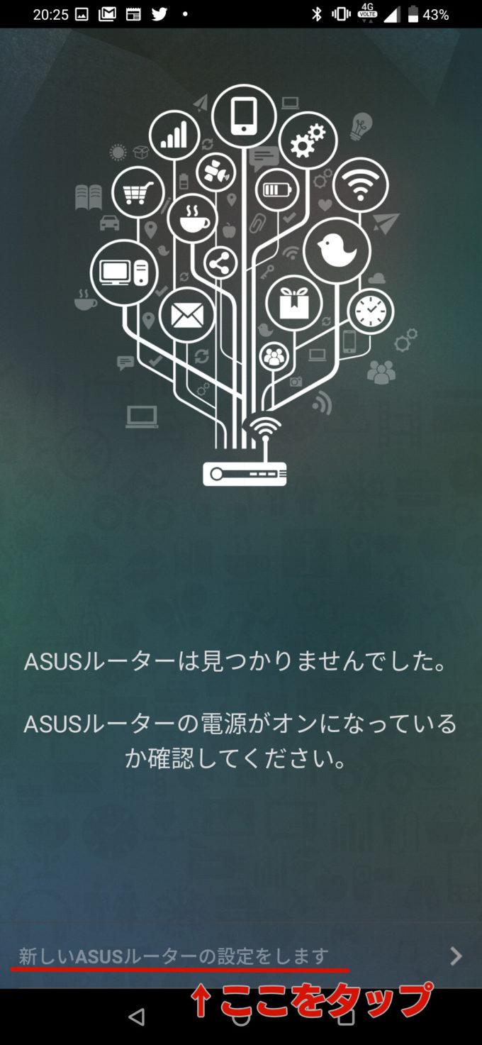 ASUS ルーター設定画面