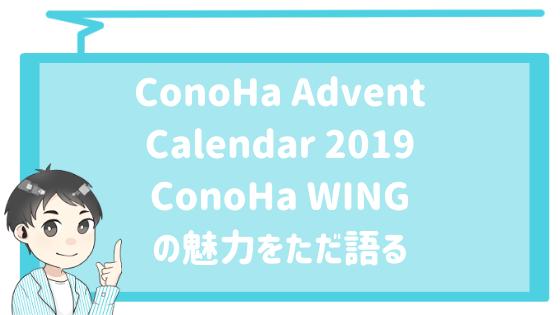 ConoHa WINGの魅力