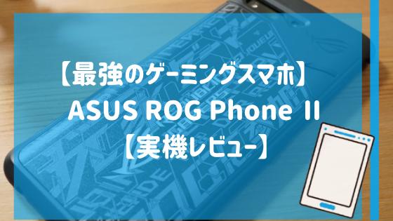ASUS ROG Phone Ⅱ レビュー