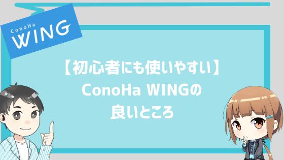 【サーバー知識が無くても使いやすい】 レンタルサーバー ConoHa WING(コノハ ウイング)の良いところ【このはの可愛さも魅力】