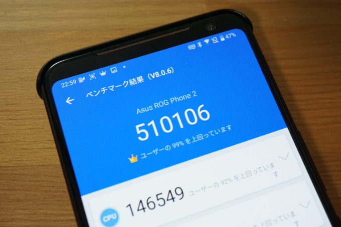 AnTuTu ROG Phone Ⅱ ベンチマーク