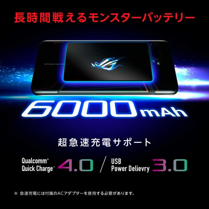 ROG Phone Ⅱ バッテリー