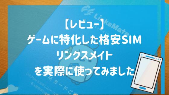 【レビュー】ゲーム用端末におすすめの格安SIM【リンクスメイト】スマホでもタブレットでも使える