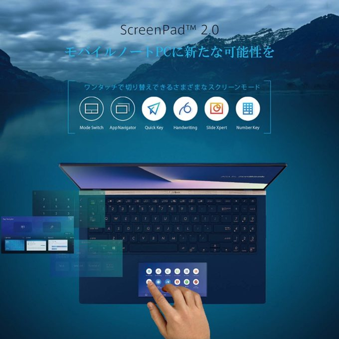 ZenBook 14 ScreenPad2.0の使い方