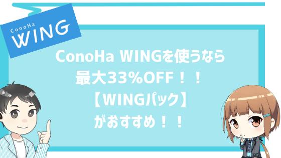 【ConoHa WING】WINGパックはブログを続けるなら入っておきたいお得なサービス【通常料金から変更する方法も紹介】