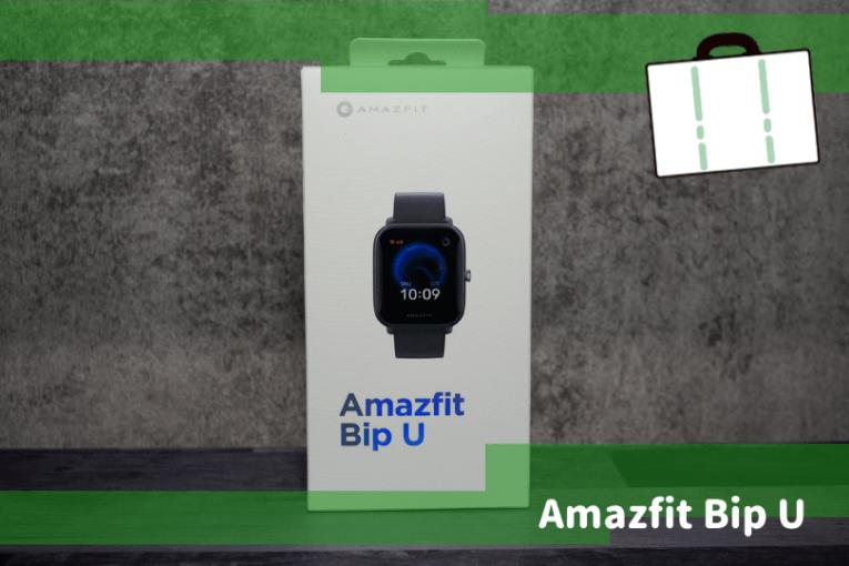 Amazfit Bip U レビュー