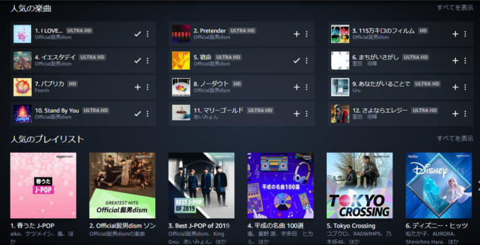 Amazon Music HD曲一覧