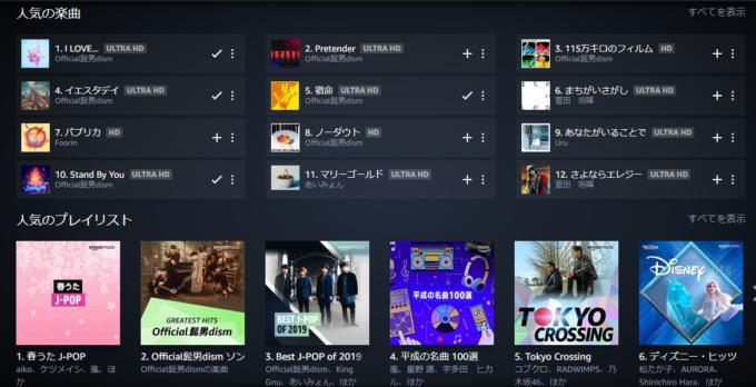 Amazon Music HD曲一覧