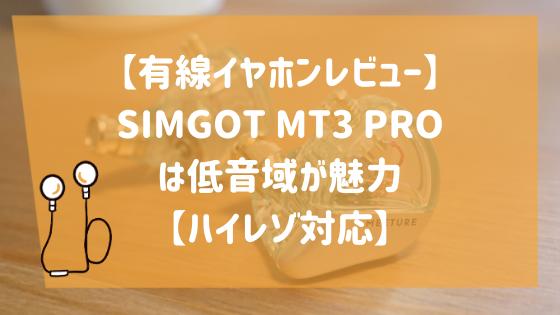 【有線イヤホンレビュー】SIMGOT MT3 PROは厚みのある低音域が魅力【ハイレゾ対応でおしゃれなデザイン】