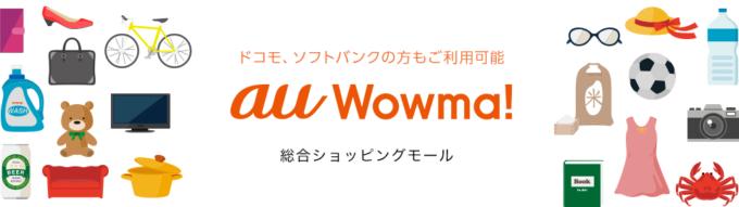 au Wowma!TOP