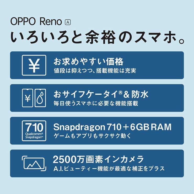 OPPO Reno A 特徴