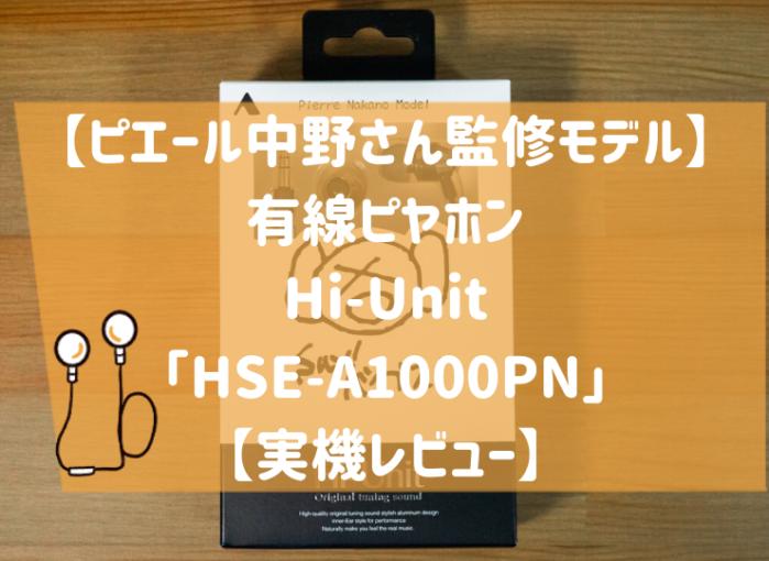 HSE-A1000PN レビュー