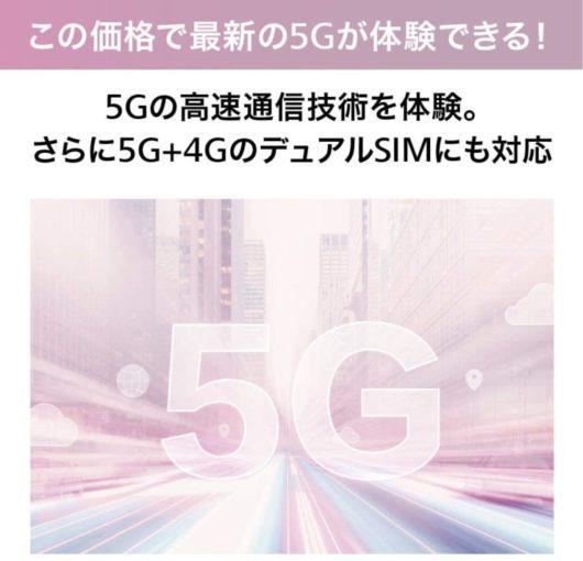 HUAWEI P40 lite 5G 次世代通信