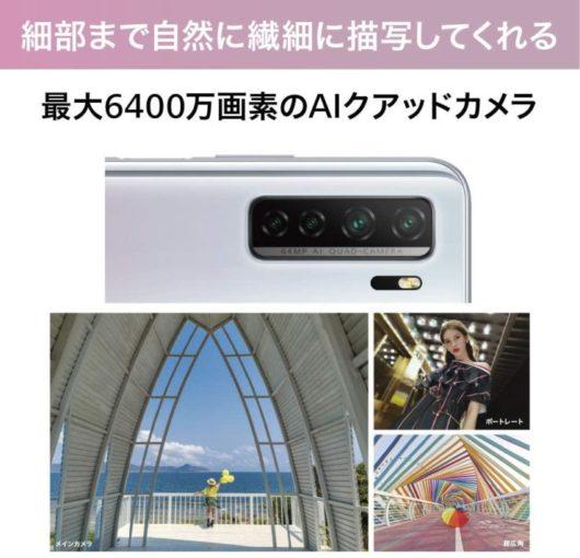 HUAWEI P40 lite 5G クアッドカメラ