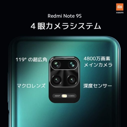 Xiaomi Redmi Note 9S 4眼カメラ説明