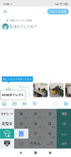 Xiaomi Redmi Note 9S ATOK