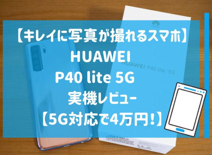 HUAWEI P40 lite 5G レビュー
